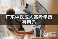 广东中医成人高考学历有用吗