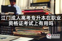 江门成人高考专升本在职业资格证考试上有用吗