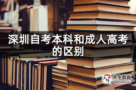 深圳自考本科和成人高考的区别