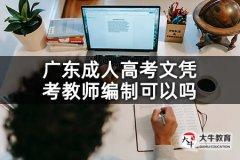 广东成人高考文凭考教师编制可以吗