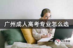 广州成人高考专业怎么选