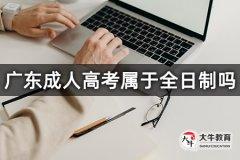 广东成人高考属于全日制吗