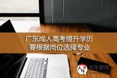 广东成人高考提升学历,要根据岗位选择专业