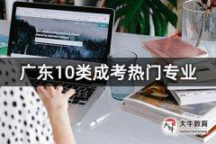 广东10类成考热门专业