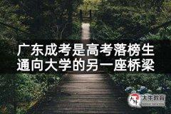 广东成考是高考落榜生通向大学的另一座桥梁