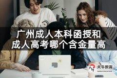 广州成人本科函授和成人高考哪个含金量高