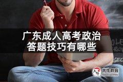 广东成人高考政治答题技巧有哪些