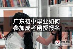 广东初中毕业如何参加成考函授报名