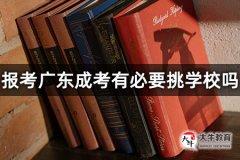 报考广东成考有必要挑学校吗