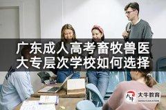 广东成人高考畜牧兽医大专层次学校如何选择