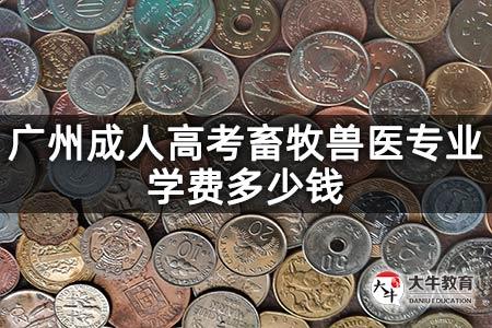 广州成人高考畜牧兽医专业学费多少钱
