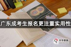 广东成考生报名更注重实用性