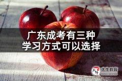 广东成考有三种学习方式可以选择