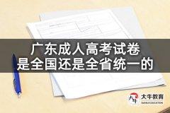 广东成人高考试卷是全国还是全省统一的
