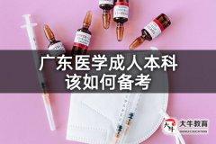 广东医学成人本科该如何备考
