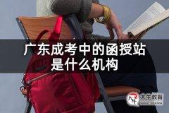 广东成考中的函授站是什么机构