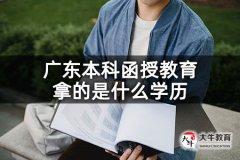 广东本科函授教育拿的是什么学历
