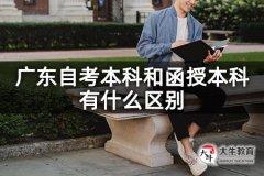 广东自考本科和函授本科有什么区别