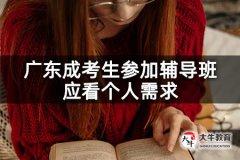广东成考生参加辅导班应看个人需求