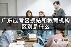 广东成考函授站和教育机构区别是什么