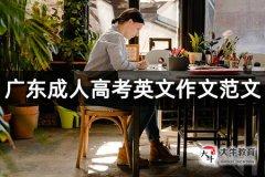 广东成人高考英文作文范文