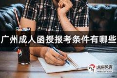 广州成人函授报考条件有哪些