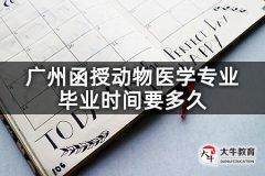 广州函授动物医学专业毕业时间要多久