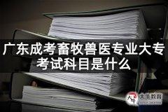 广东成考畜牧兽医专业大专考试科目是什么