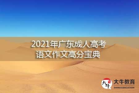 2021年广东成人高考语文作文高分宝典