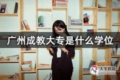 广州成教大专是什么学位