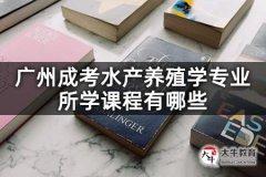 广州成考水产养殖学专业所学课程有哪些