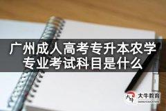 广州成人高考专升本农学专业考试科目是什么