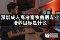 深圳成人高考畜牧兽医专业培养目标是什么