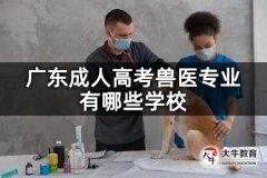 广东成人高考兽医专业有哪些学校