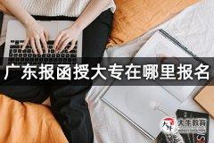 广东报函授大专在哪里报名