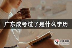 广东成考过了是什么学历