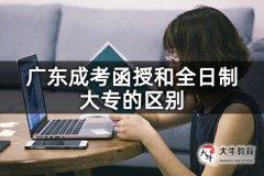 广东成考函授和全日制大专的区别