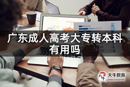 广东成人高考大专转本科有用吗