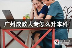 广州成教大专怎么升本科