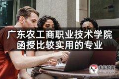 广东农工商职业技术学院函授比较实用的专业