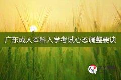 广东成人本科入学考试心态调整要诀