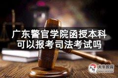 广东警官学院函授本科可以报考司法考试吗