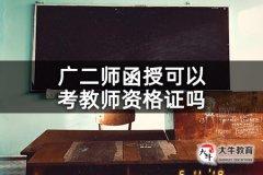 广二师函授可以考教师资格证吗