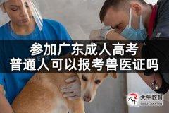 参加广东成人高考普通人可以报考兽医证吗