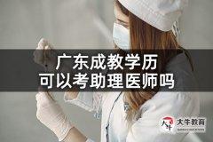 广东成教学历可以考助理医师吗