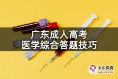 广东成人高考医学综合答题技巧