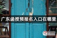 广东函授预报名入口在哪里