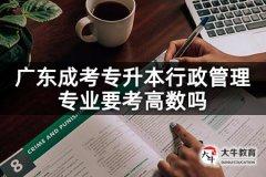 广东成考专升本行政管理专业要考高数吗