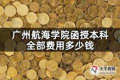 广州航海学院函授本科全部费用多少钱