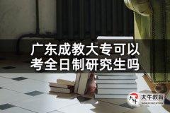广东成教大专可以考全日制研究生吗